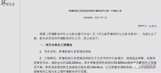 """有图有真相。这则环评公示信息显示,项目设计命名""""北京至雄安铁路""""。"""