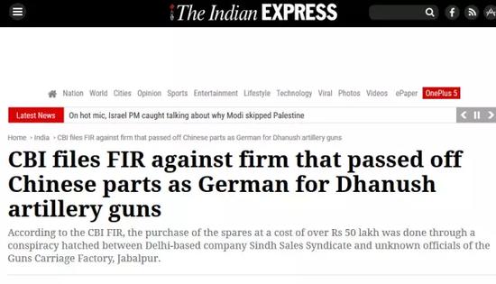 """印度快报的报道,直接将""""中国零件""""和""""丹奴什""""火炮联系起来"""