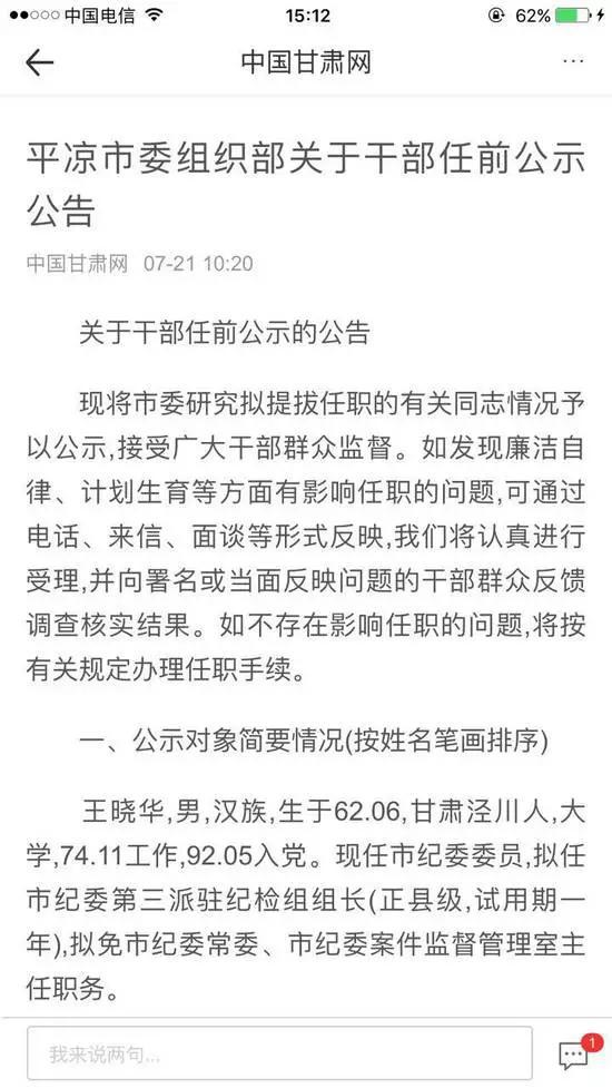 中国甘肃网网页截图