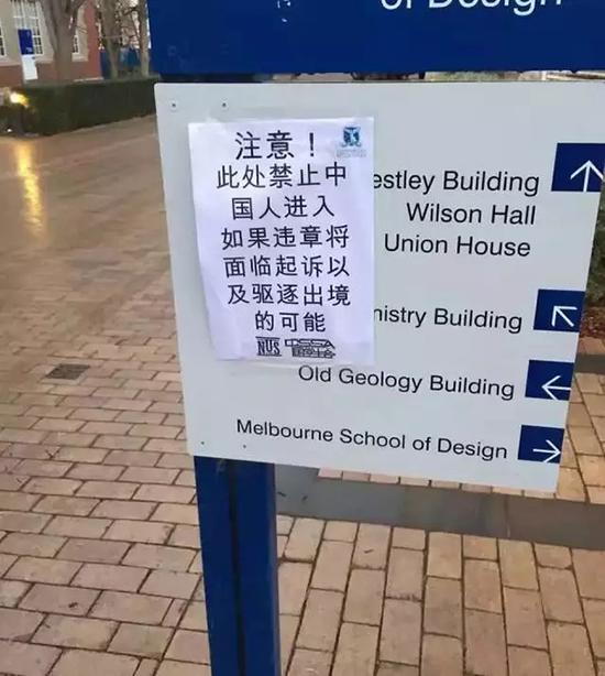 澳大利亚墨尔本被贴在校园的建筑和路标上的海报。环球网图