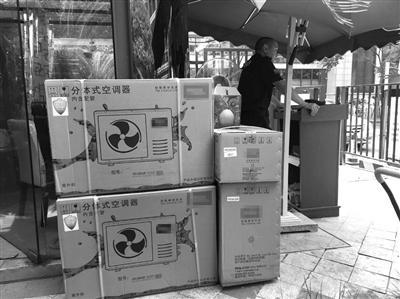 业主买的3台空调,昨天已经到位。