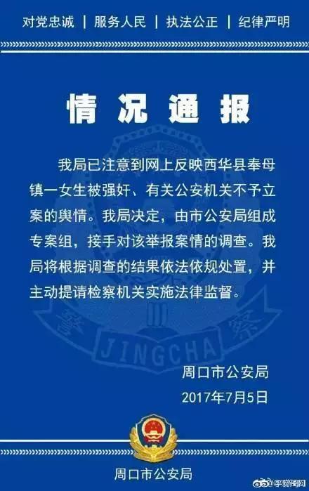 7月5日,河南省周口市公安局组成专案组,接手对该举报案情的调查。图片来自网络