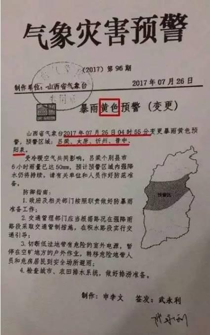 太原大南门路面塌陷 市长耿彦波现场指挥(图)
