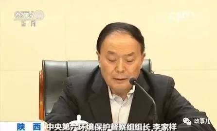 什么事情让陕西省委书记脸红?因何事被点名?