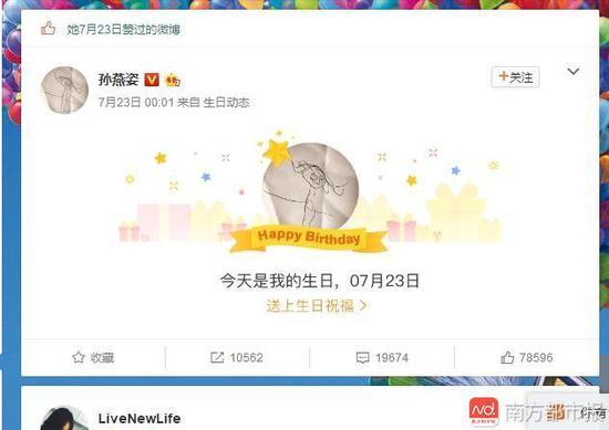 微博的时光表现,7月23日清晨0点01分她曾发微博。