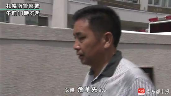 当地时间早上11时,危秋洁父亲到达札幌南警察署