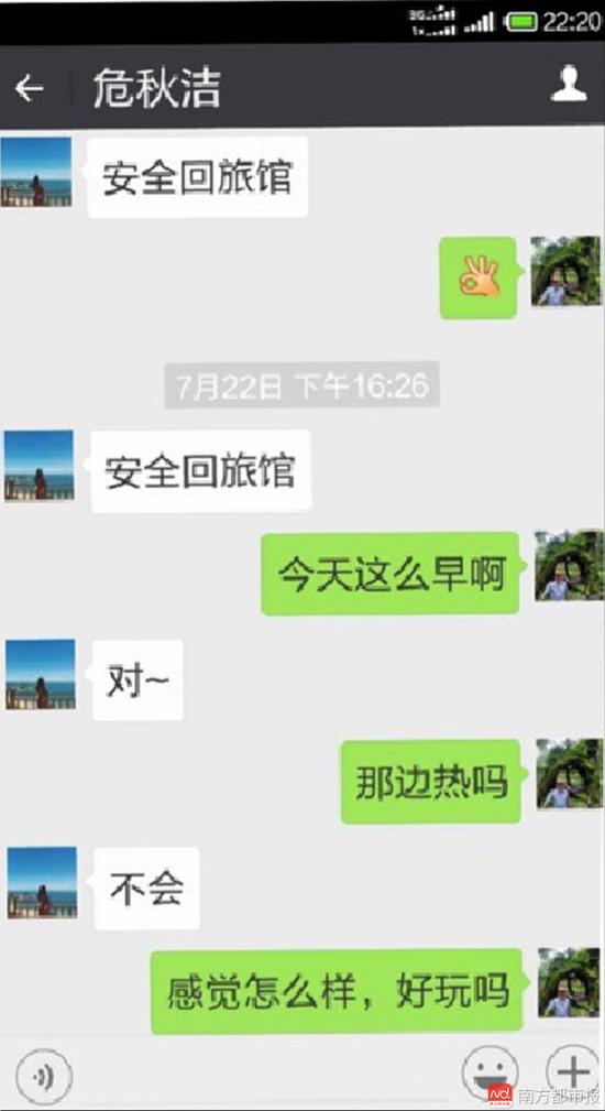 22日下午4点26分(日本当地时间5点26分),危秋洁告诉爸爸已到旅馆。实际上,她在当地时间7点半才入住阿寒湖温泉的宾馆