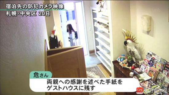 日本媒体报道,警方在Ocho旅店中发明了一封危秋洁写给家人的离别信