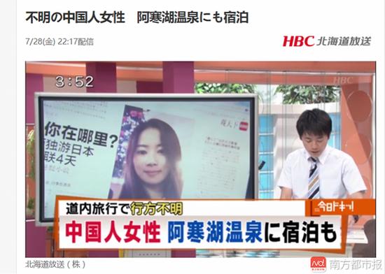 日本媒体报道,危秋洁22日晚曾入住阿寒湖温泉附近