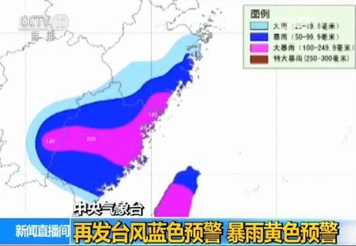 """中央气象台:""""纳沙""""强度减弱 """"海棠""""将登陆"""