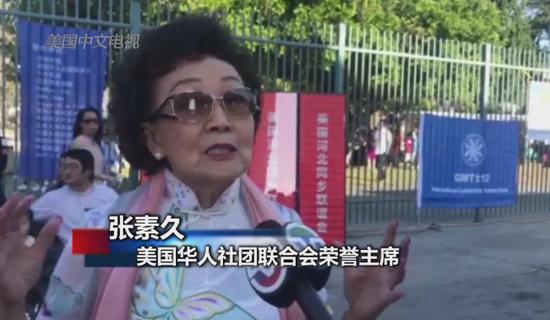 美国华人社团联合会荣誉主席张素久
