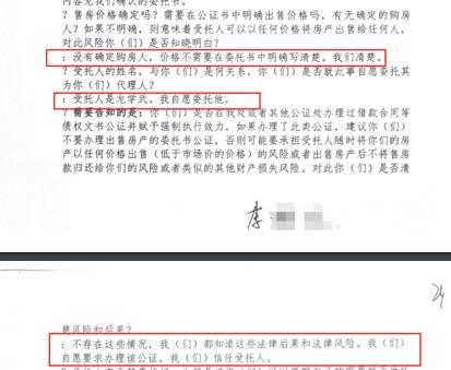 (图为高阿姨和李阿姨的委托公证的笔录答案,同样的两个人来自不同家庭不同背景的人的答案却完全一致…)