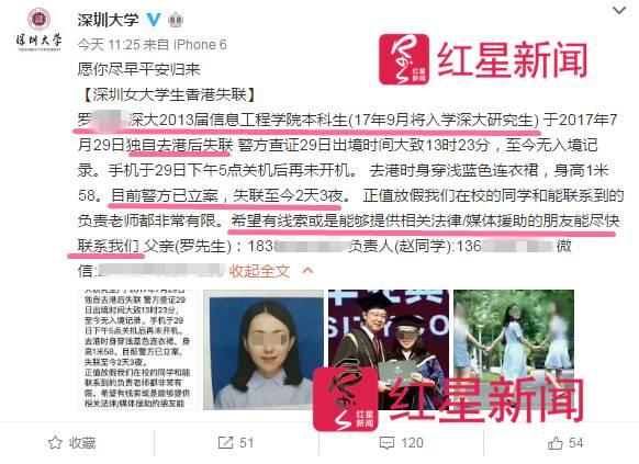▲深圳大学官方微博之前发布的寻人内容