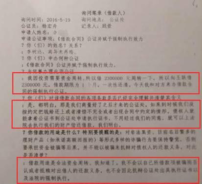 (图为高阿姨和李阿姨借款合同公证书的问讯笔录部分,可以看出两人的答案基本上完全一致)