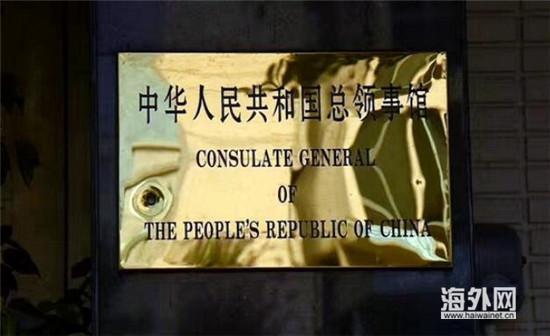 中国驻洛杉矶总领馆大门旁边门牌上留下一个清晰的弹痕。(目击者供图)