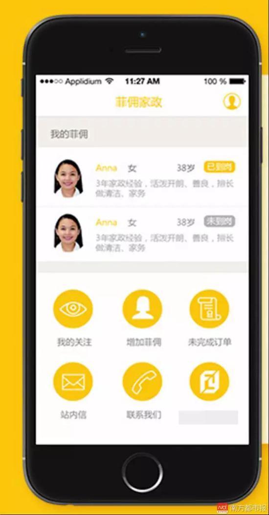 有公司开发了app向雇主推荐菲佣。