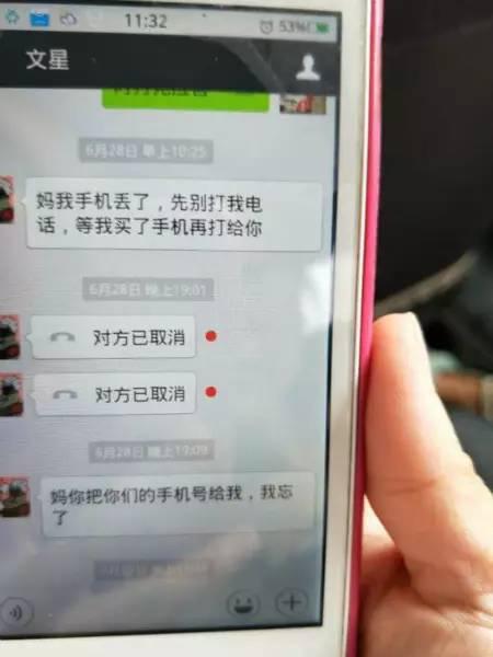 李文星问家里要手机号。图片来源:芥末堆看教育