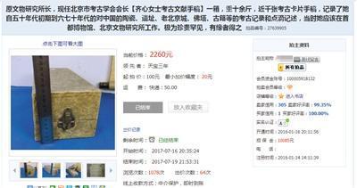 文物专家遗失手稿现旧书拍卖网站起拍价100元