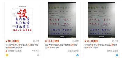 """电商平台显示的出售""""实习证明""""信息。图络截图"""