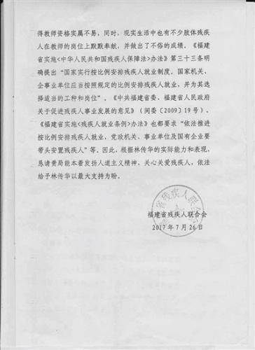 福建省残联曾给连江县教育局发函,希望对林传华给予关爱和支持。本版图片/受访者供图