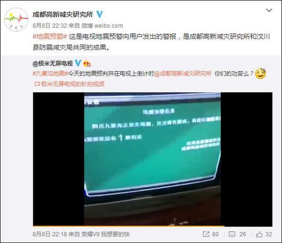 九寨沟地震前40秒,汶川电视台提前预警