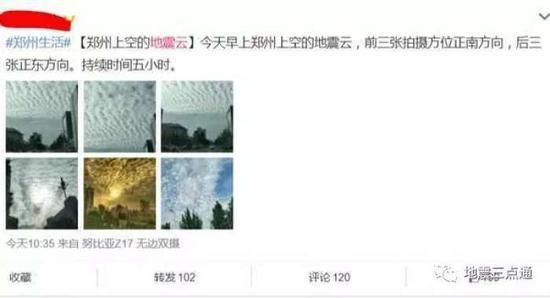 """西安、郑州等地网友纷纷在朋友圈晒出所谓""""地震云"""",并在九寨沟地震发生后""""后知后觉""""。"""