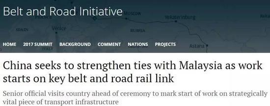 中马另一重大项目开工 或改变东南亚贸易通道|马来西亚|京港|铁路
