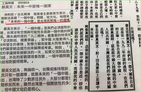 """蔡英文被曝曾承认""""一中""""称是台民众唯一选择"""