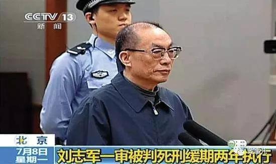 2015年11月,北京市高院发布减刑公示,称刑罚执行机关以刘志军服刑期间无故意犯罪为由,建议将其刑期减为无期徒刑。