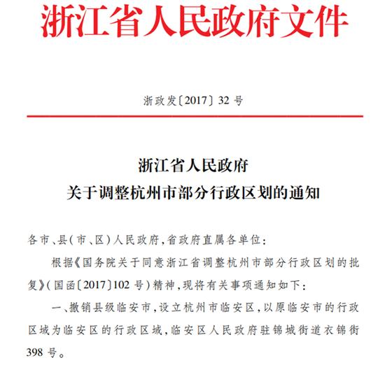 文件来源:浙江省人民政府网站