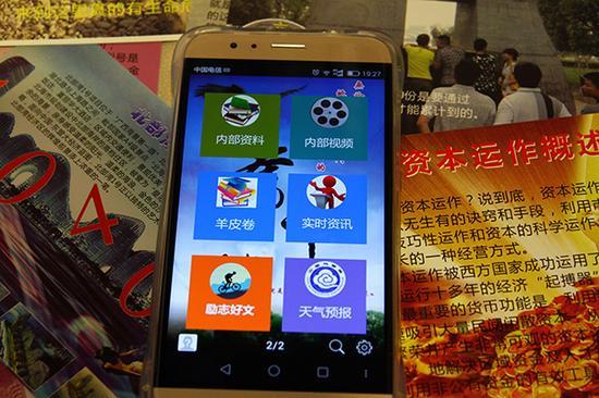 """某传销组织窝点内发现的""""软件"""",App里的内容均为传销资料。视觉中国 资料"""