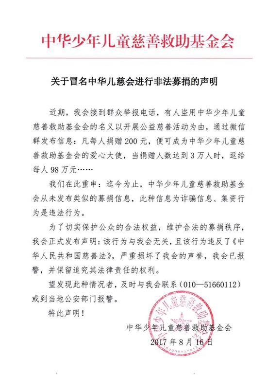 关于冒名中华儿慈会举行合法捐献之声明