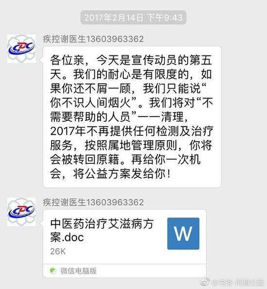 患者称谢亚峰在群里胁迫人口们到场。 本文图均为 受访者供图(除署名外)