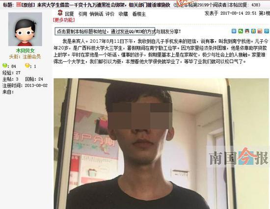 """原标题:柳州大学生被""""校园贷""""债务缠身1000元""""滚""""成19万"""