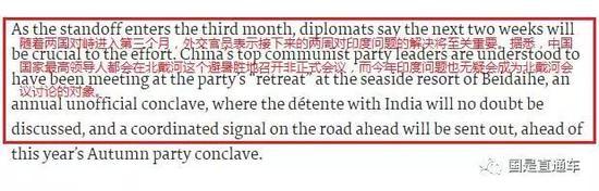 《印度教徒报》报道截图