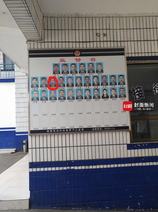 红圈中的民警为李宋荣