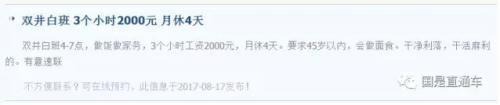 图片泉源:北京保姆网