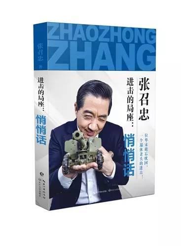 《进击之局座:悄然话》书封。长江新世纪供图
