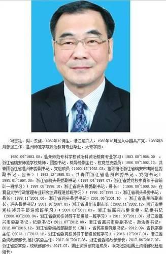 △领土部官网公布的冯志礼简历
