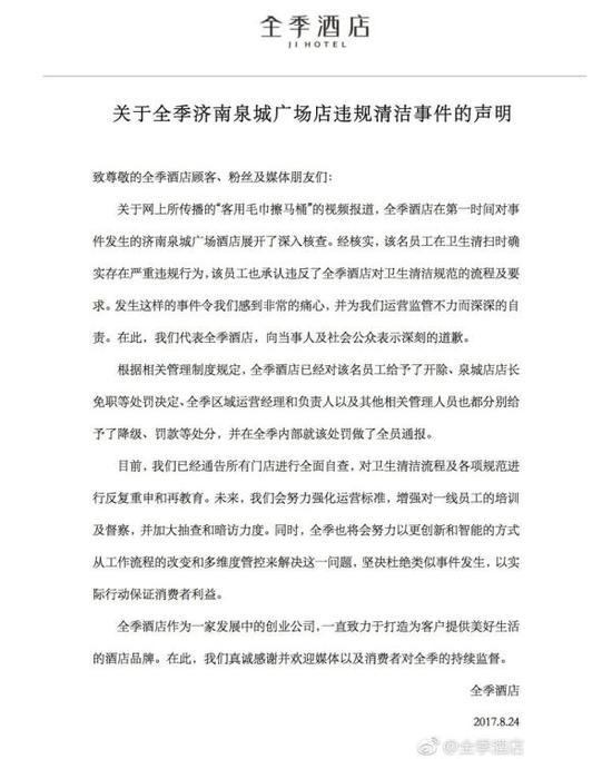 (原标题为《关于全季济南泉城广场店违规清洁事件的声明 》)