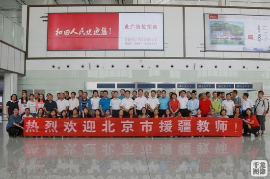 第九批第一期援疆教育抵达和田受到热烈欢迎 彭腾摄