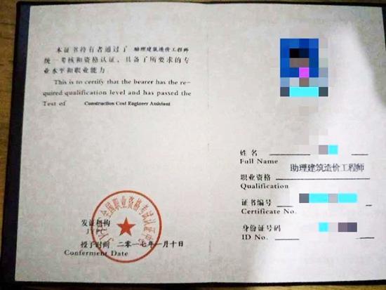 JYPC国家职业资格考试认证中心颁发的证书(受访者供图)