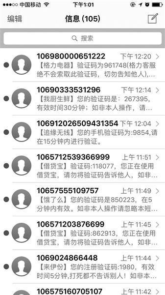 张先生手机被验证码短信轰炸