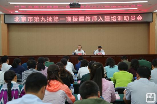 和田地委副书记、北京援疆前指党委书记、指挥卢宇国做培训讲话。彭腾摄