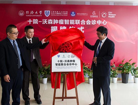 沃森肿瘤智能联合会诊中心正式揭牌。本文图片均由上海市第十人民医院提供已在14个国家落地,用于肿瘤治疗辅助