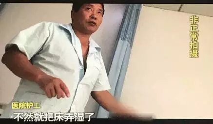 记者:你如许绑着他人不舒畅吧