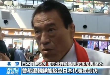 日本前参议员猪木再访朝鲜 朝媒称是非官方访问