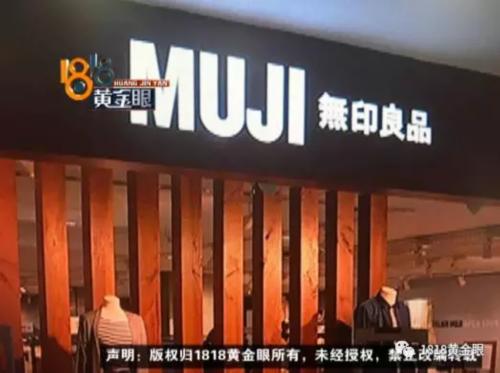 """8号,金先生接到了""""无印良品""""上海总部的电话,对方表示不能开除那名员工。"""