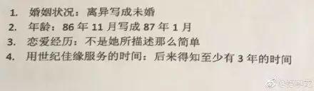 苏享茂说,翟告诉他的多个个人信息与实际情况不符。图据网络