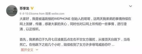 苏享茂的哥哥发表声明。 图据网络
